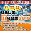 2015年10月22日 広島近郊 イベント情報