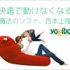 yogibo(ヨギボー)って知ってる?